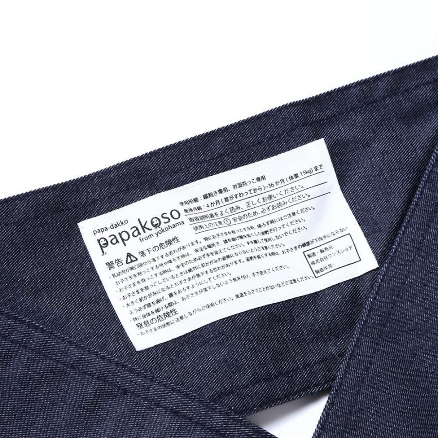 papakoso 簡単 抱っこ紐 デニム メンズ パパ用 クロス式 簡易 抱っこひも papa-dakko パパダッコ 布製 日本製|one-thread|06