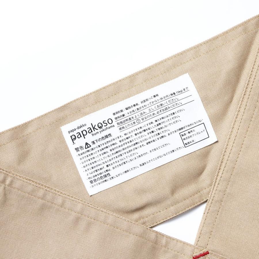 papakoso 簡単 抱っこ紐 デニム メンズ パパ用 クロス式 簡易 抱っこひも papa-dakko パパダッコ 布製 日本製|one-thread|08