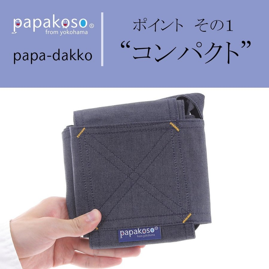 papakoso 簡単 抱っこ紐 デニム メンズ パパ用 クロス式 簡易 抱っこひも papa-dakko パパダッコ 布製 日本製|one-thread|09