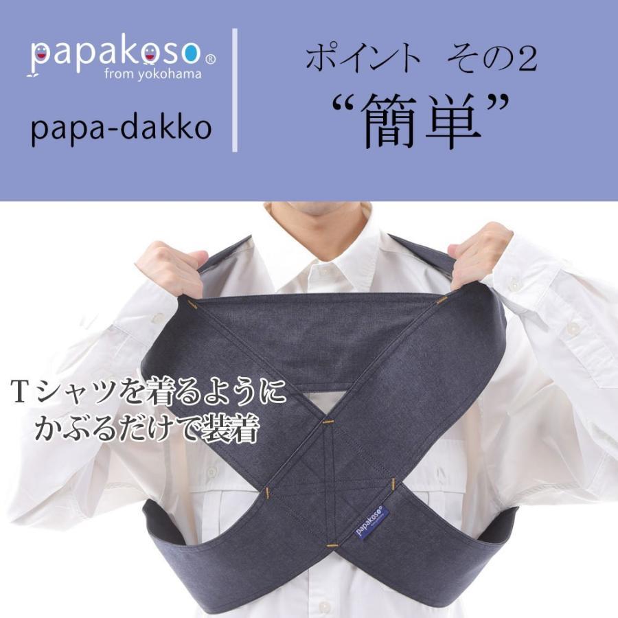papakoso 簡単 抱っこ紐 デニム メンズ パパ用 クロス式 簡易 抱っこひも papa-dakko パパダッコ 布製 日本製|one-thread|10