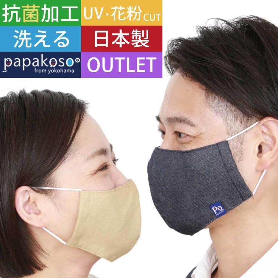 マスク 日本製 アウトレット 洗える 布マスク 抗菌 デニム チェック 大人 男性 女性 おしゃれ 小さ目 大き目 papakoso パパコソ 家族のマスク UVカット 花粉|one-thread