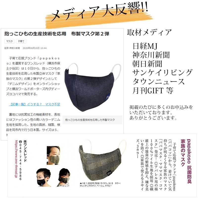 マスク 日本製 アウトレット 洗える 布マスク 抗菌 デニム チェック 大人 男性 女性 おしゃれ 小さ目 大き目 papakoso パパコソ 家族のマスク UVカット 花粉|one-thread|12