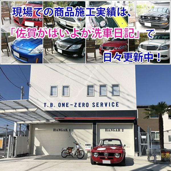 ガラスコーティング 車 現場のプロが愛用 施工実績ブログで確認 純国産 超光沢&超撥水 マイクロファイバータオル 脱脂シャンプー 付き ONE-ZERO|one-zero|12