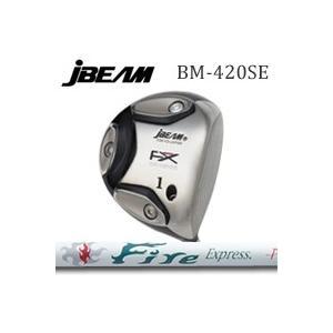 【カスタムオーダー】JBEAM BM-420 SE+FireExpress Premium W-47