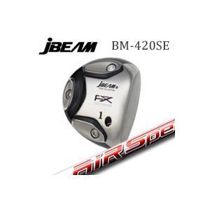 【カスタムオーダー】JBEAM BM-420 SE+Air Speeder