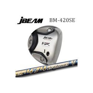 お気に入り 【カスタムオーダー】JBEAM BM-420 SE+SpeederEvolution V, 加茂郡 0853b4c2
