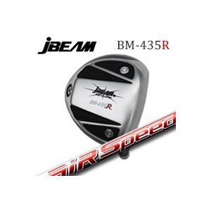 【カスタムオーダー】JBEAM BM-435R+Air Speeder