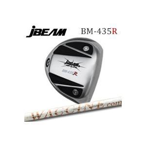【カスタムオーダー】JBEAM BM-435R+GR330tb