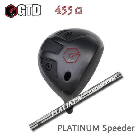 【カスタムオーダー】GTD 455α ドライバー+PLATINUM Speeder