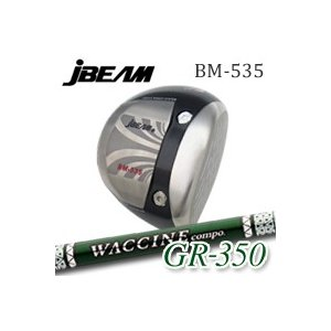 【カスタムオーダー】JBEAM BM-535+GR350