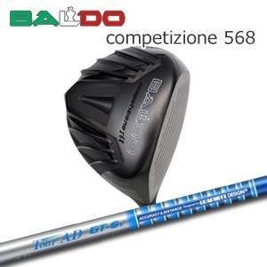 【カスタムオーダー】Competizione568 420cc/460cc+TourAD GT