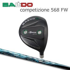 【カスタムオーダー】Competizione568FW+TRPX 赤-Hot FW Type-P