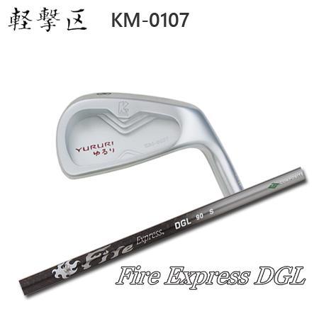 【カスタムオーダー】ゆるり KM-0107+FireExpressDGL