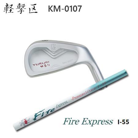高級感 【カスタムオーダー】ゆるり KM-0107+Fire Express Premium I-55, 久世町 12f1fc80