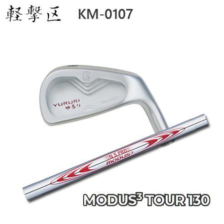 【カスタムオーダー】ゆるり KM-0107+NSPRO MODUS3 130