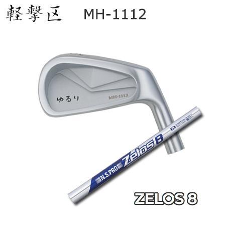 激安大特価! 【カスタムオーダー】ゆるり MH-1112+NSPRO MH-1112+NSPRO ZELOS8 ZELOS8, 留別村:16824df2 --- airmodconsu.dominiotemporario.com