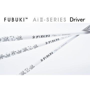 専門ショップ 三菱ケミカル FUBUKI AiII ドライバー用/リシャフト工賃込, いつもショップ 27ef830c