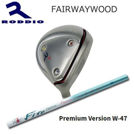 【カスタムオーダー】ロッディオ(Roddio) FW+FireExpress Premium W-47