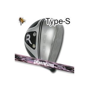 【カスタムオーダー】ロッディオ(Roddio) Type-S+TRPX Phantom