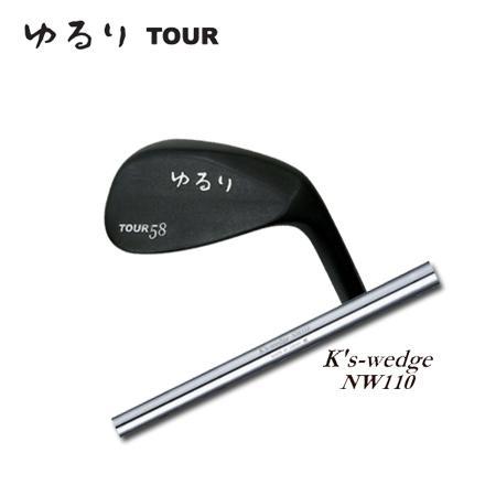軽撃区ゆるりTour+K's-Wedge NW110