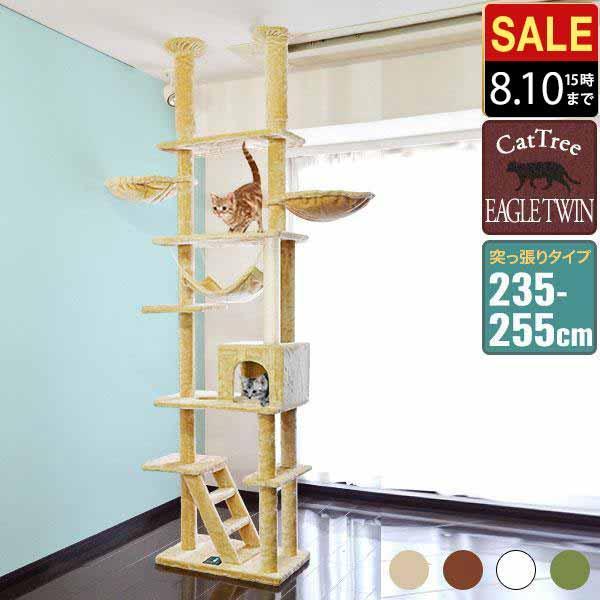 キャットツリー タワー 麻ひも 猫タワー 爆売りセール開催中 人気の定番 突っ張り 全高235 - 255cm 運動不足 送料無料 EAGLE TOWER キャットツインタワー おすすめ 部屋 階段 TWIN 爪とぎ