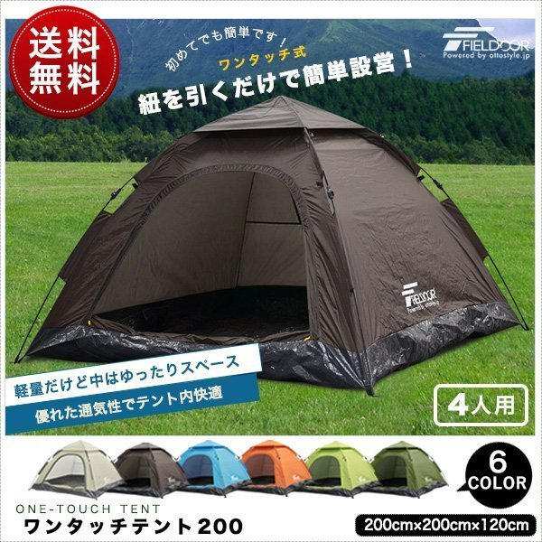 テント ワンタッチ ドーム型テント ワンタッチテント 3人 4人用 スクエア ドームテント 200x200 UVカット ファミリー 大幅値下げランキング アウトドア FIELDOOR 低廉 送料無料 キャンプ