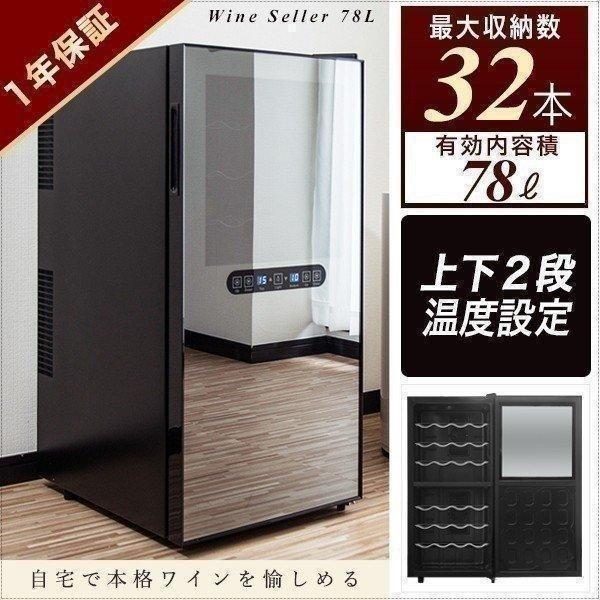 ワインセラー 家庭用 32本 78L 上下段別温度調節タイプ 新色追加して再販 ハーフミラー ワインクーラー 送料無料 ペルチェ冷却方式 ワイン UVカット 大容量 至上 おすすめ 冷蔵庫