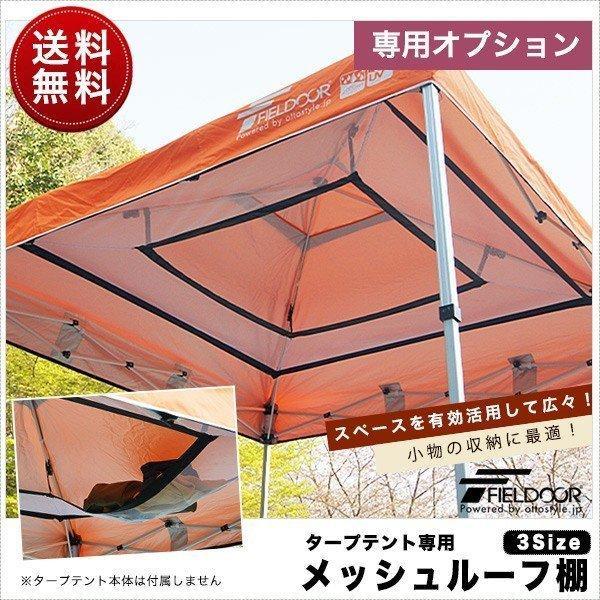 テント タープ ワンタッチテント タープテント メッシュルーフ 送料無料 荷物置き ストア 棚 新作アイテム毎日更新