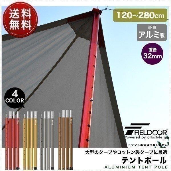 ドームテント アルミ製テントポール タープ 高さ調整 分割式 日よけ キャノピー テント FIELDOOR 32mm タープテント サブポール [送料無料] テントポール [1年保証] ワンタッチテント タープポール の - 280cm ポール 8段階 2本セット 高さ120 アルミ 直径 用