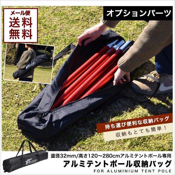 収納バッグ テントポール アルミ製テントポール 直径 32mm 高さ120 - 280cm 専用 バッグ 持ち運び アルミ サブポール 送料無料 メール便 onedollar8