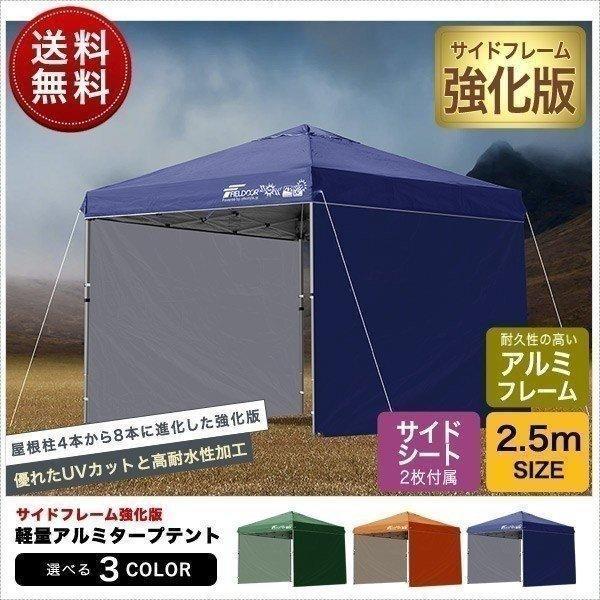 テント タープ タープテント 2.5m 軽量 アルミ サイドフレーム強化版 ワンタッチ ワンタッチテント ワンタッチタープ 日よけ サイドシート2枚 FIELDOOR 送料無料