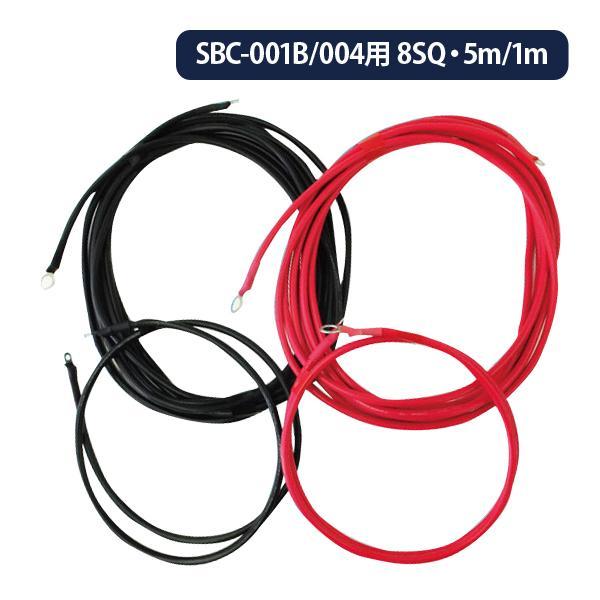 電気機器用ビニル絶縁電線 KIV線ケーブル 走行充電器SBC-001B 004用ケーブル端子セット 圧着済 8SQ KIV 1m 5m 赤黒セット 丸型圧着端子 R8-10 ×4
