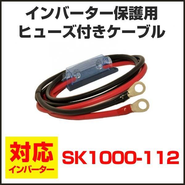 インバーター保護用ヒューズ付ケーブル SK1000-112ヒューズ ホルダー ケーブル 赤黒各1m 端子セット 圧着済 1012kiv