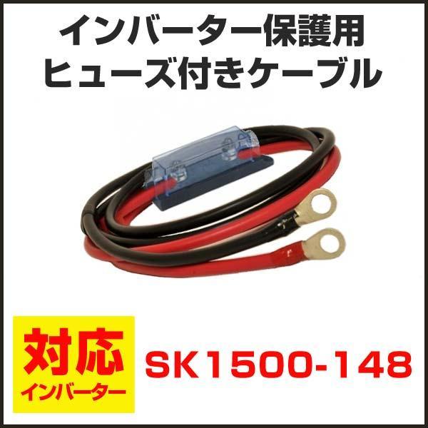 インバーター保護用ヒューズ付ケーブル 1500-148ヒューズ ホルダー ケーブル 赤黒各1m 端子セット 圧着済 1548kiv