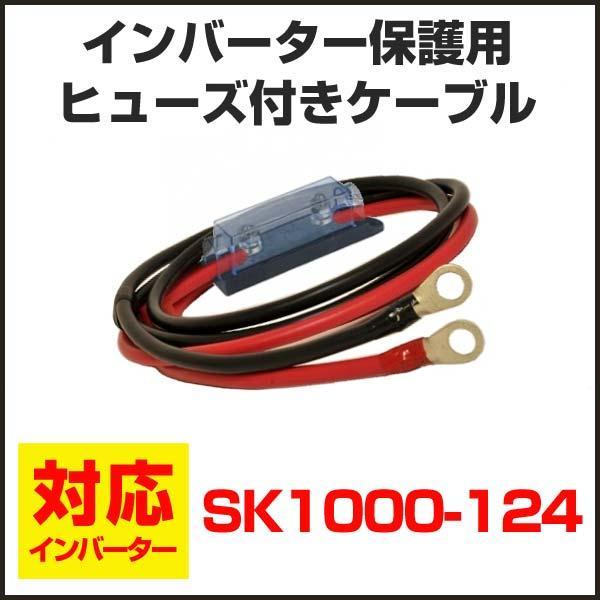 インバーター保護用ヒューズ付ケーブル SK1000-124ヒューズ ホルダー ケーブル 赤黒各1m 端子セット 圧着済 1024kiv