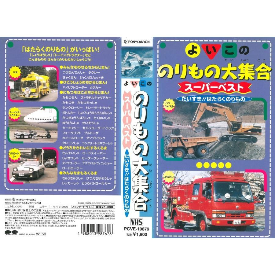 【VHSです】よいこののりもの大集合 スーパーベスト だいすき!!はたらくのりもの【DVD未発売】|onelife-shop