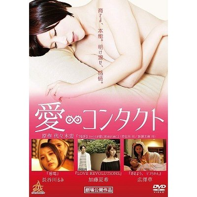 【中古品DVD】愛∞コンタクト ※レンタル落ち|onelife-shop