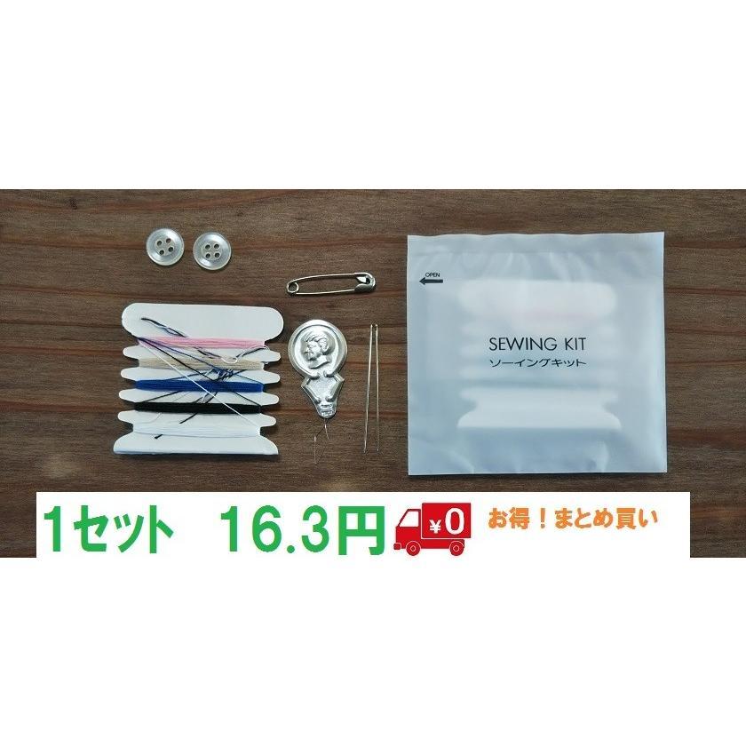 アメニティ ソーイングセット 1セット16.3円  2000セット送料無料 ホテル用品