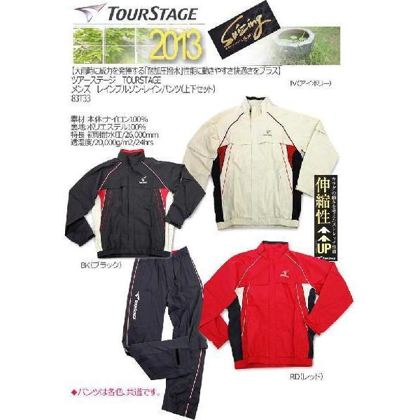 ファッションデザイナー ゴルフウエア パンツ ツアーステージ TOURSTAGEメンズ 水神 レインブルゾン・レインパンツ(上下セット)10039853-83T33, RIDE ON!:d024df68 --- airmodconsu.dominiotemporario.com