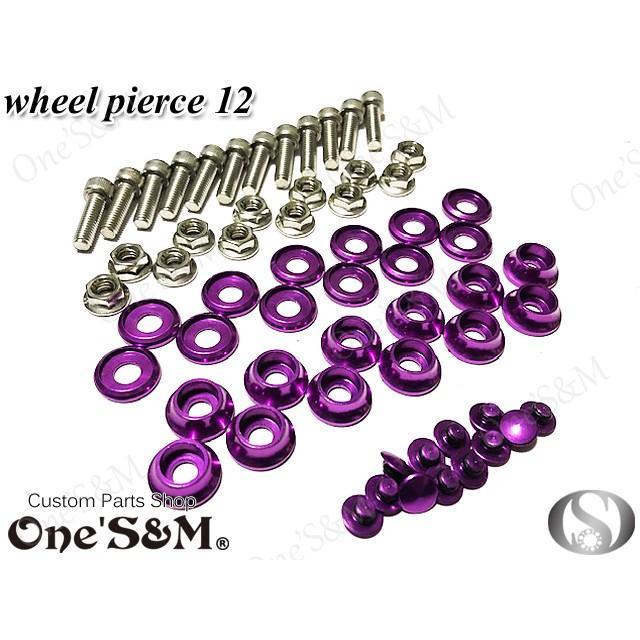 色選択可能! 社外製ホイール向け! ホイールピアス 12個セット 合わせホイールのドレスアップに![O2-11×12]|ones-parts-shop|05