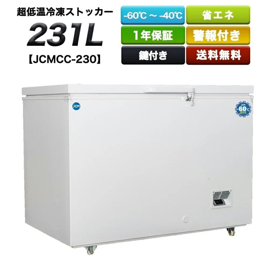 ·60℃ 超低温冷凍ストッカー (231L) JCMCC-230  送料無料 格安新品 税込み 厨房用 キッチン用 店舗