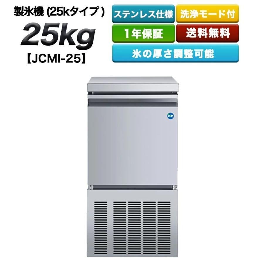業務用製氷機 (25kgタイプ) JCMI-25  送料無料!格安新品!税込み! 厨房用 キッチン用 店舗