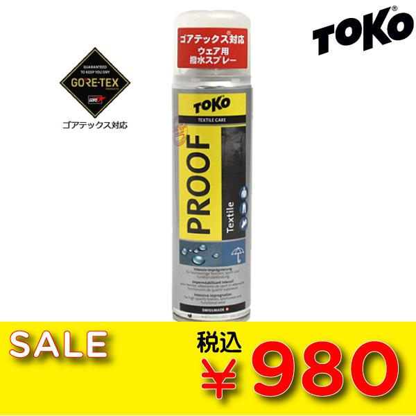 Toko/トコ テクスタイルプルーフ 250ml 登山/防寒/雨具ウェア用撥水スプレー 防水 撥水 レインウェア アウトドアウェア ゴアテックス|onespo08
