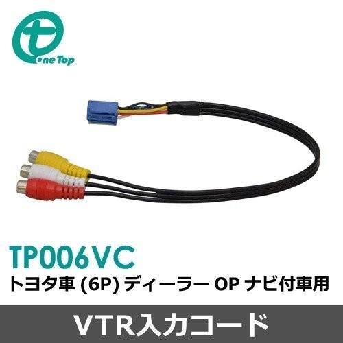 【ワントップ/OneTop】トヨタ車用(6P)VTR入力コード onetop-onlineshop