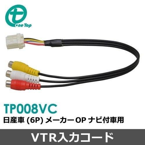 【ワントップ/OneTop】日産車MOP用VTR入力コード(6P)【品番】 TP008VC onetop-onlineshop
