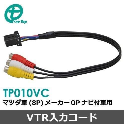 【ワントップ/OneTop】マツダ車MOP用VTR入力コード(8P)【品番】 TP010VC|onetop-onlineshop
