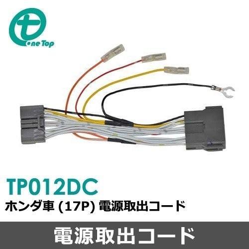 ホンダ車用電源取出しコード(17P) TP012DC ワントップ/OneTop|onetop-onlineshop
