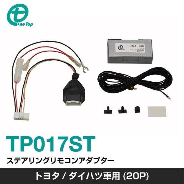 【ワントップ/OneTop】トヨタ車用(20P)ステアリングリモコンアダプター【品番】 TP017ST|onetop-onlineshop