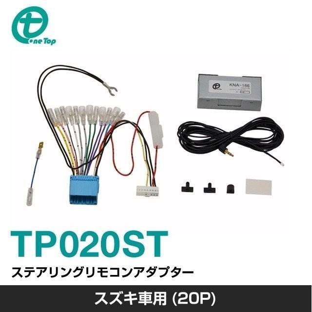 【ワントップ/OneTop】スズキ車用(20P)ステアリングリモコンアダプター【品番】 TP020ST|onetop-onlineshop