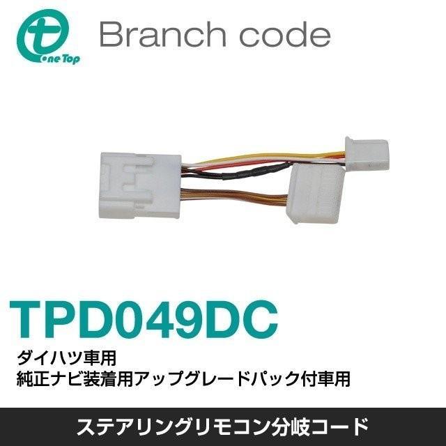【ワントップ/OneTop】TPD049DC ダイハツ車用ステアリングリモコン分岐コード|onetop-onlineshop